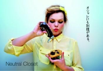 つくば市のセレクトショップ|Neutral Closet