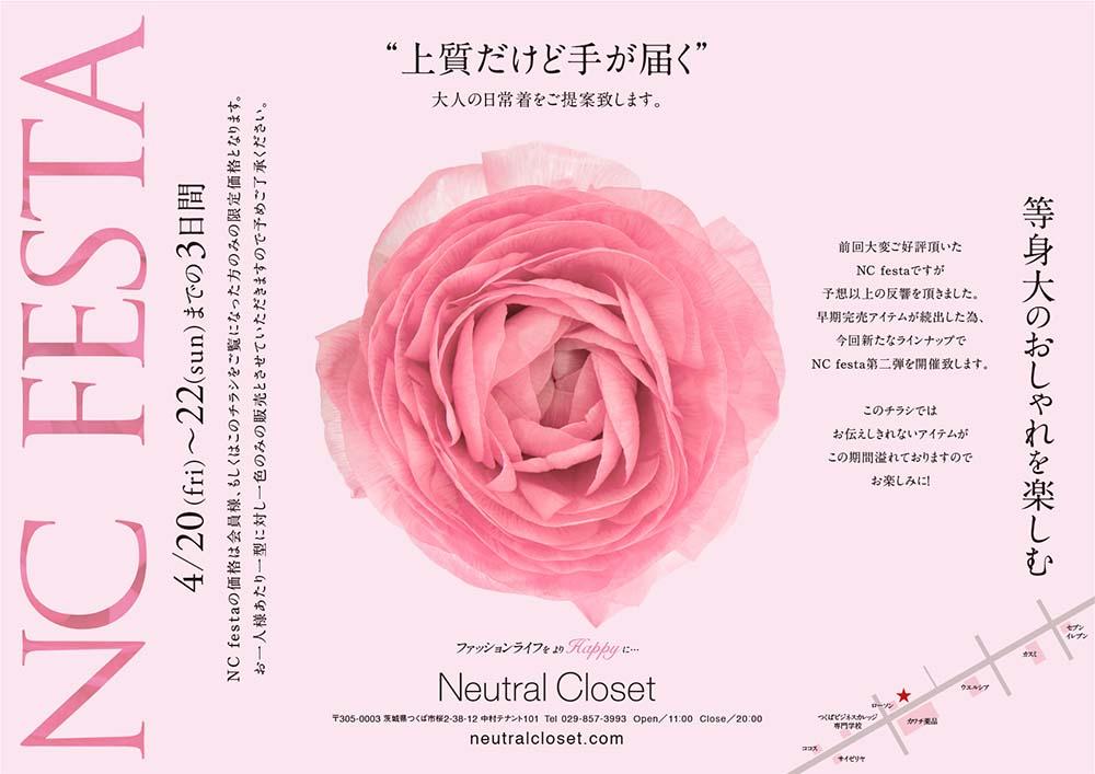明日から3日間はNC festa第二弾!