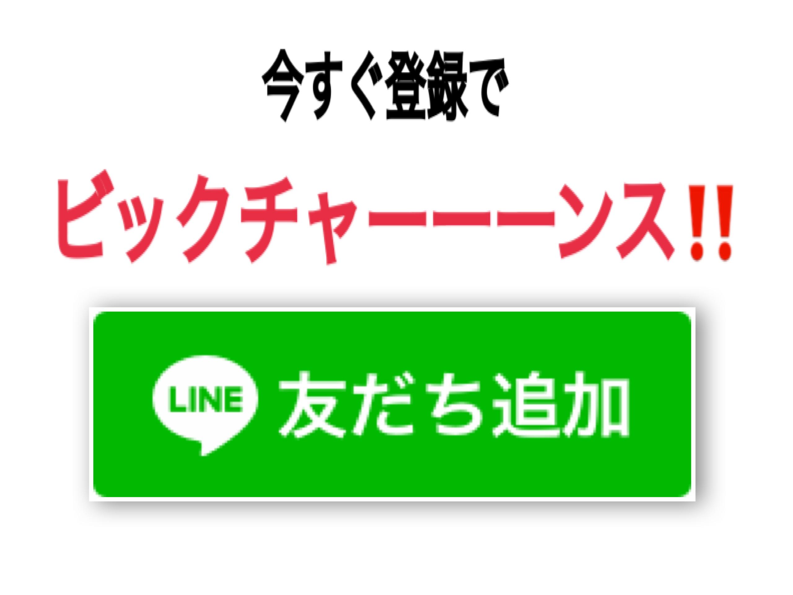 LINEでビッグチャンス⁉✨