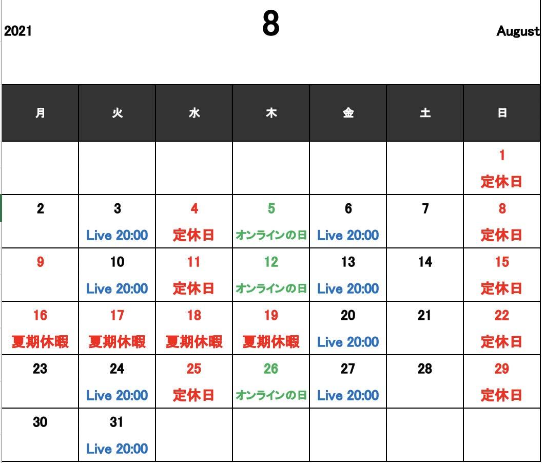 """<span class=""""title"""">8月からの実店舗営業変更のお知らせ</span>"""